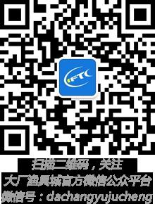 大厂渔具城官方微信服务号