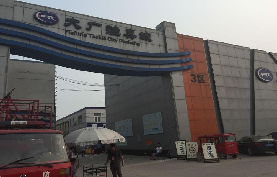 大厂渔具城2015年第五次(第96届)渔具展销会实况图集_图(2)