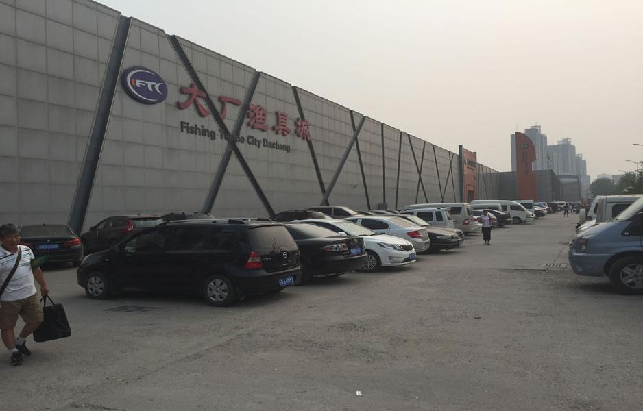 大厂渔具城2015年第五次(第96届)渔具展销会实况图集_图(3)
