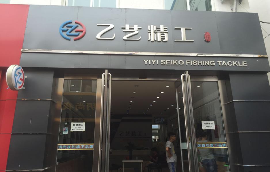大厂渔具城2015年第五次(第96届)渔具展销会实况图集_图(10)