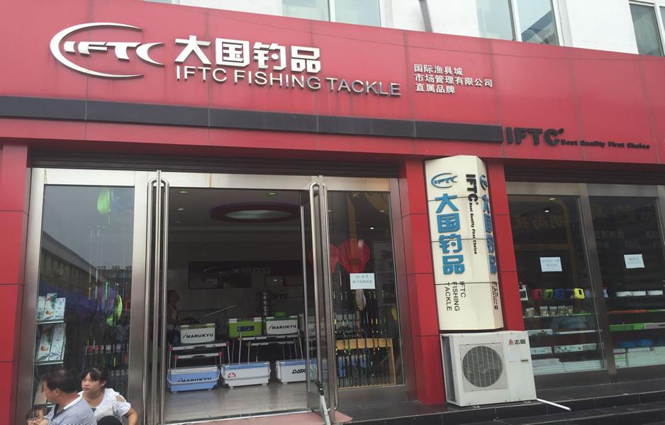 大厂渔具城2015年第五次(第96届)渔具展销会实况图集_图(16)