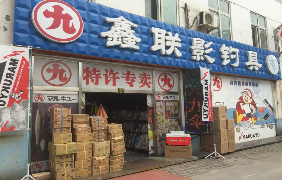 大厂渔具城2015年第五次(第96届)渔具展销会实况图集_图(22)