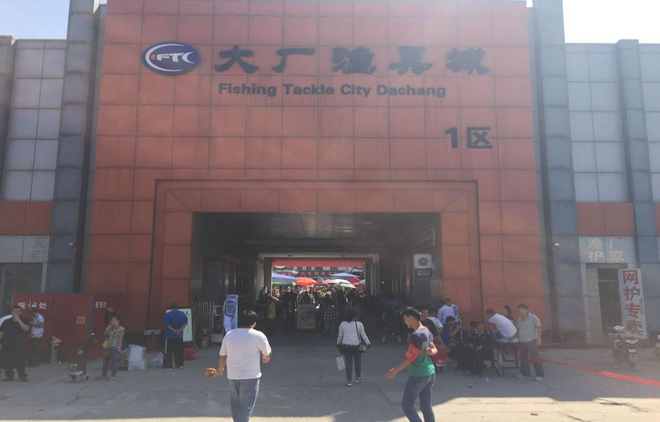 大厂渔具城2015年第六次(第97届)渔具展销会实况图集_图(12)
