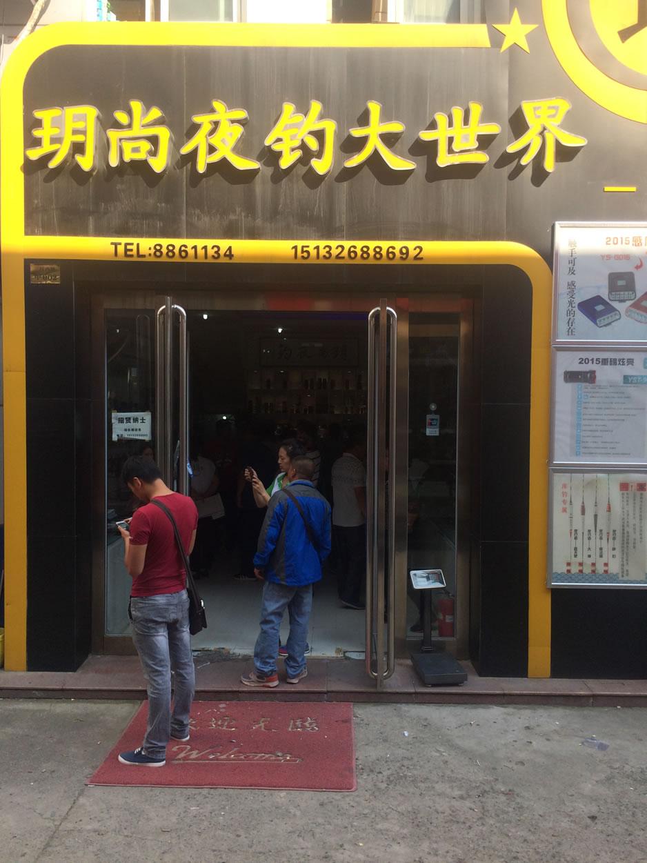 大厂渔具城2015年第六次(第97届)渔具展销会实况图集_图(5)